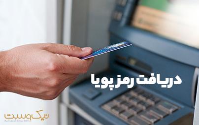 دریافت رمز پویا (رمز یکبار مصرف) برای تمام بانک ها و تصویر یک خودپرداز بانکی