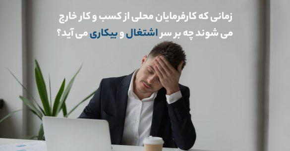 اشتغال و بیکاری