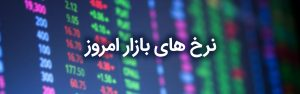 اخبار بورسی و گزارش نرخ های بازار / دوشنبه 99/02/08