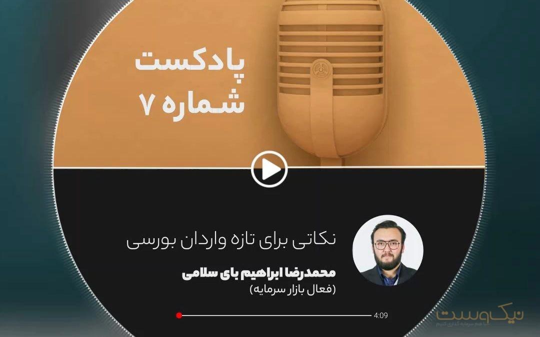 پادکست شماره ۷ نیک وست: نکاتی برای تازه واردان بورسی