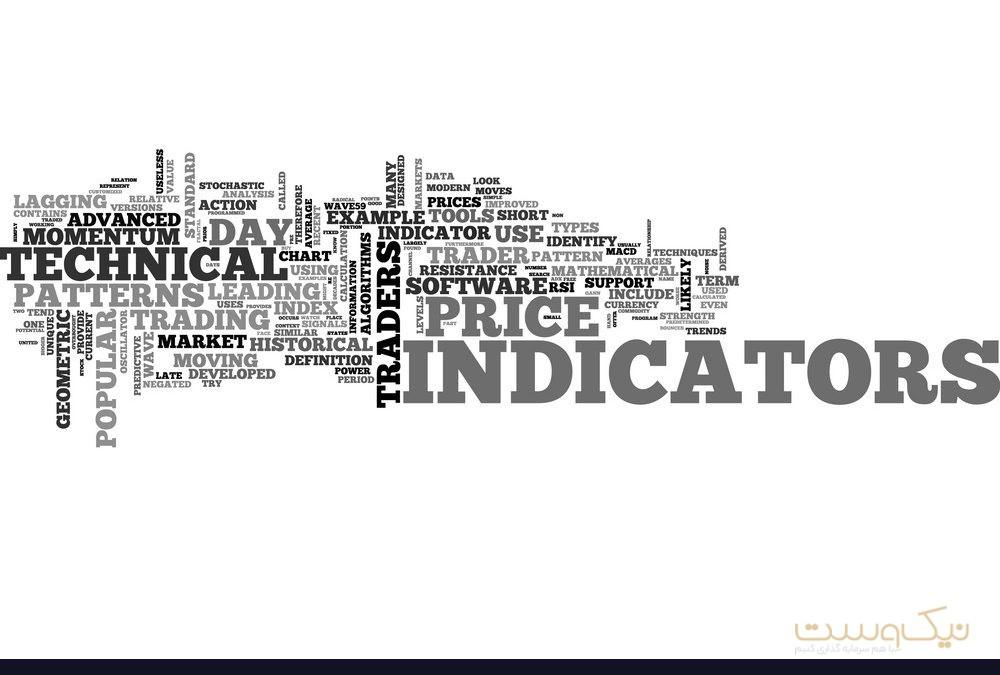 اندیکاتورهای بورسی چیست؟