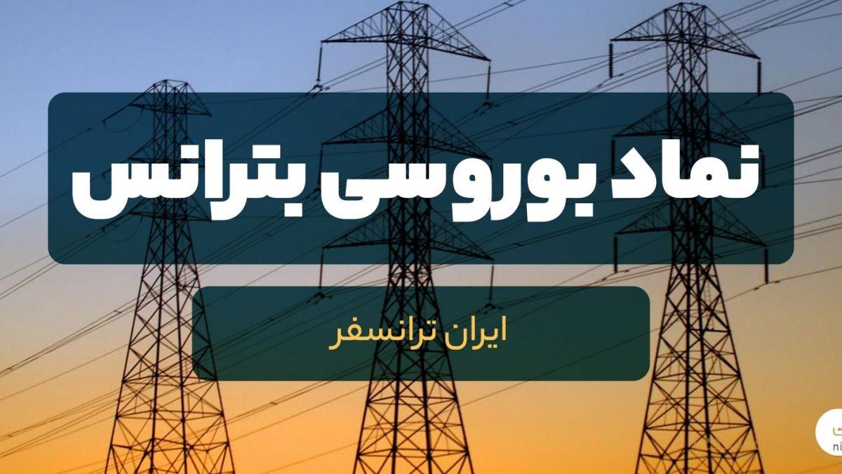 نماد بترانس + تحلیل در بورس | شرکت ایران ترانسفو