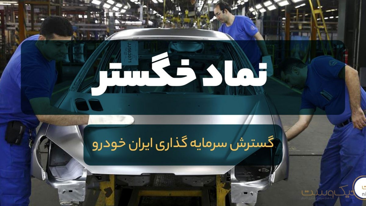 نماد خگستر + تحلیل در بورس | شرکت گسترش سرمایه گذاری ایران خودرو