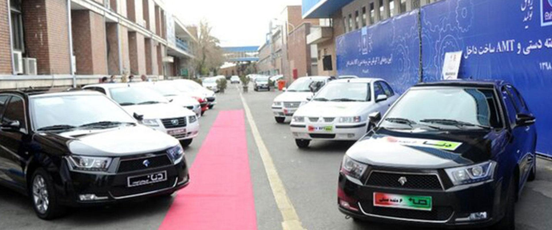 شرکت گسترش سرمایه گذاری ایران خودرو