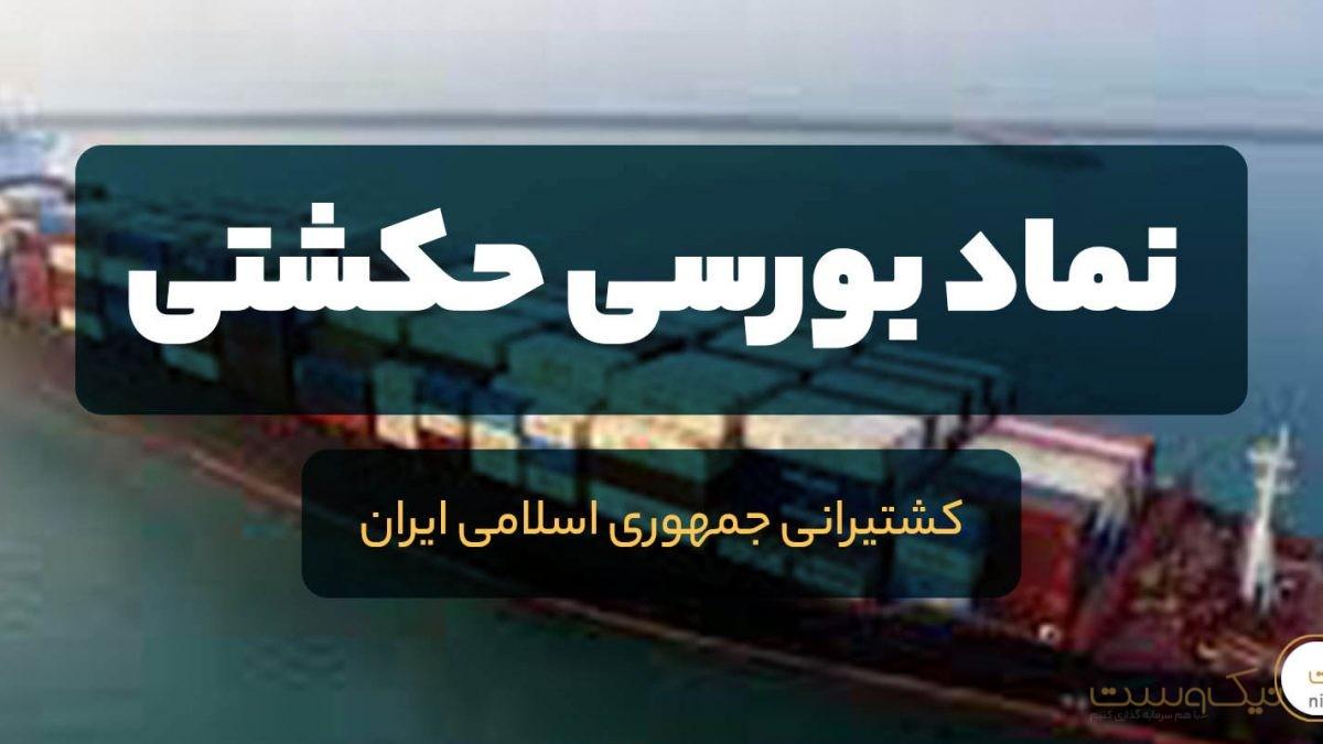 نماد حکشتی + تحلیل در بورس   کشتیرانی جمهوری اسلامی ایران