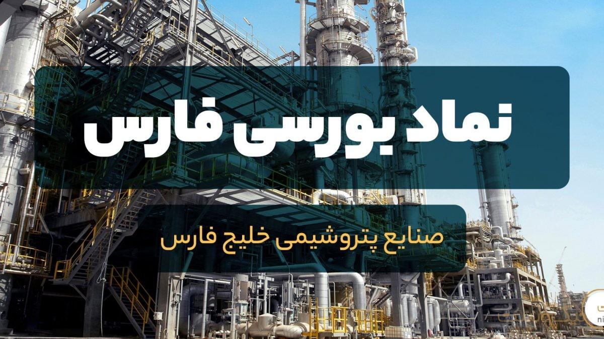 نماد فارس + تحلیل در بورس |شرکت صنایع پتروشیمی خلیج فارس