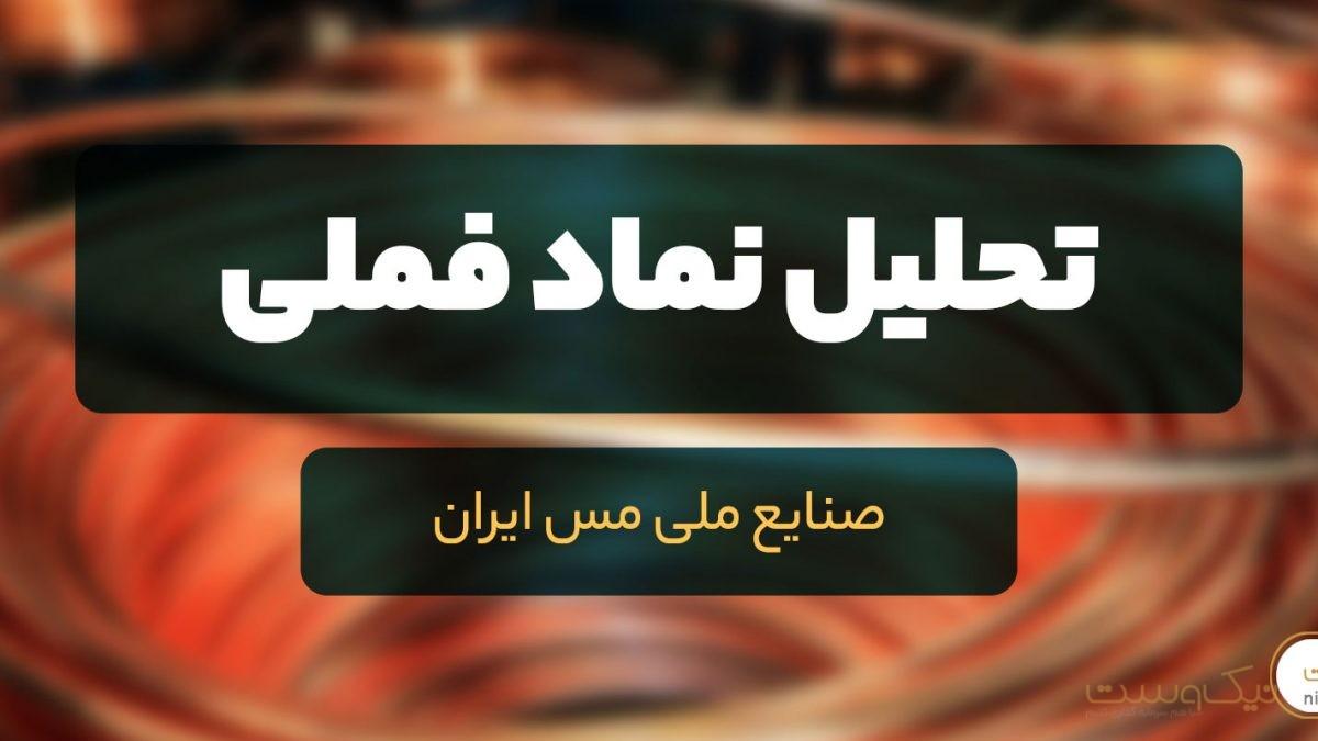 نماد فملی |ملی صنایع مس ایران