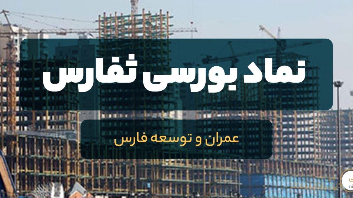 نماد ثفارس + تحلیل در بورس   شرکت عمران و توسعه فارس