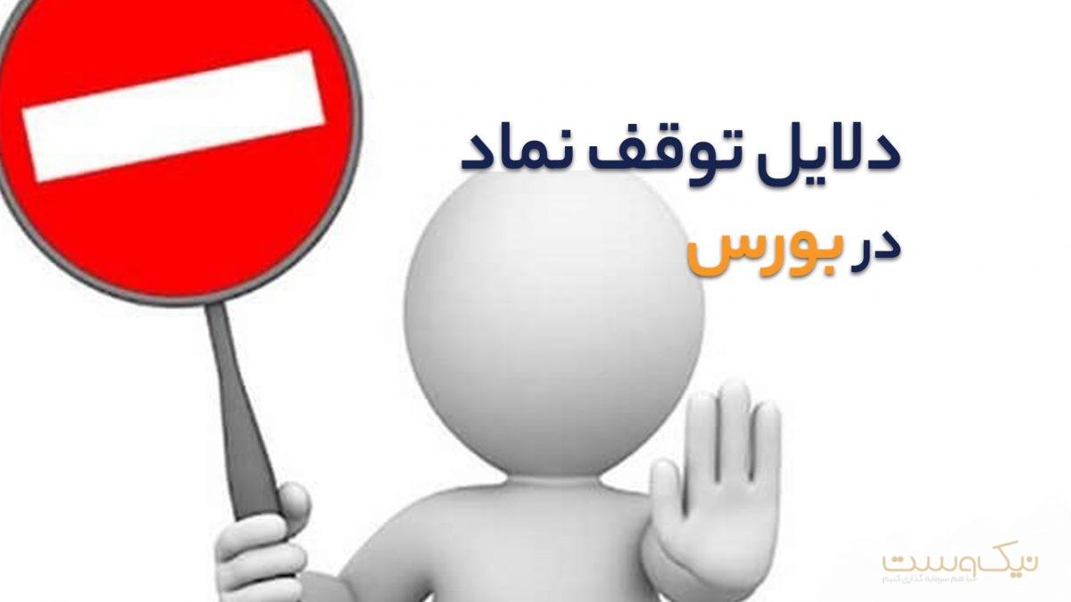 علت توقف نماد در بورس چیست؟