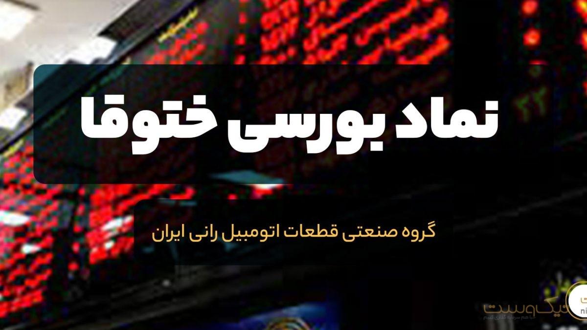 نماد ختوقا + تحلیل در بورس | گروه صنعتی قطعات اتومبیل ایران