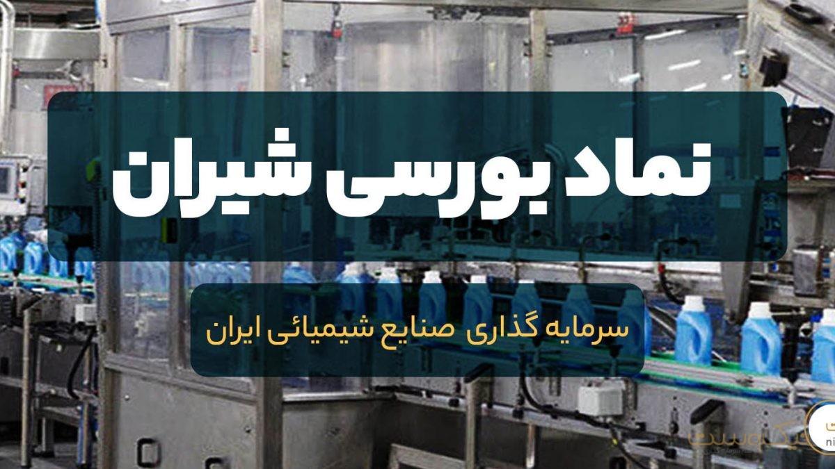 نماد شیران |سرمایه گذاری صنایع شیمیائی ایران
