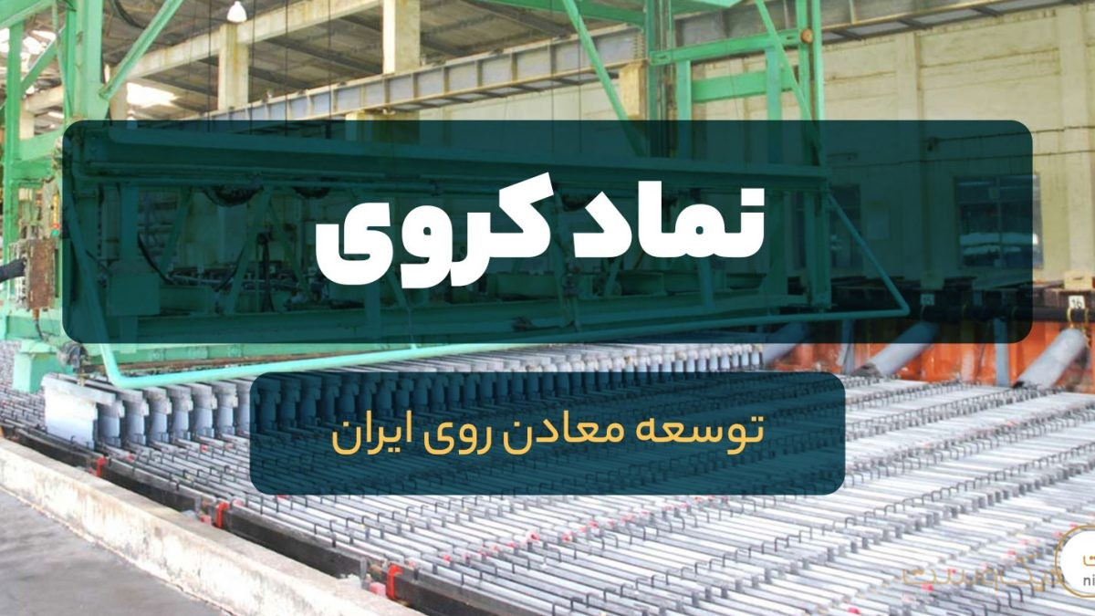 نماد کروی + تحلیل در بورس| شرکت توسعه معادن روی ایران