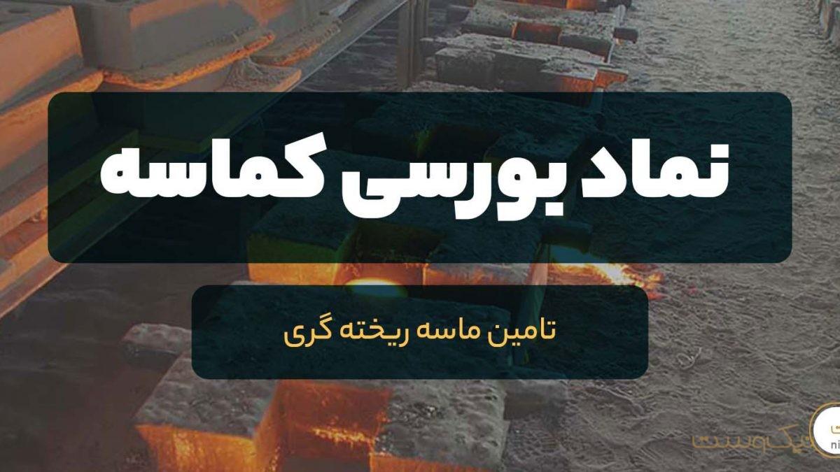 نماد کماسه + تحلیل در بورس   شرکت تامین ماسه ریخته گری