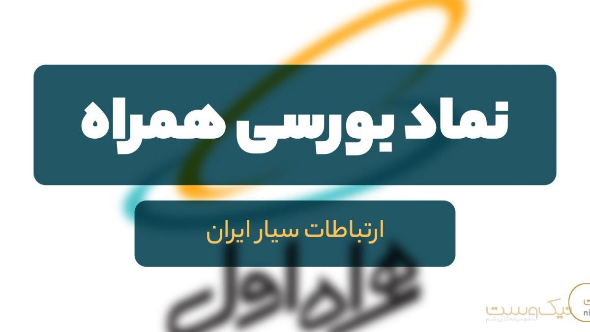نماد همراه + تحلیل در بورس| شرکت ارتباطات سیار ایران