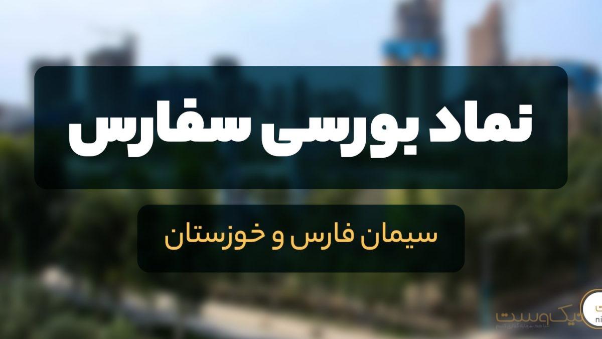 نماد سفارس | شرکت سیمان فارس و خوزستان