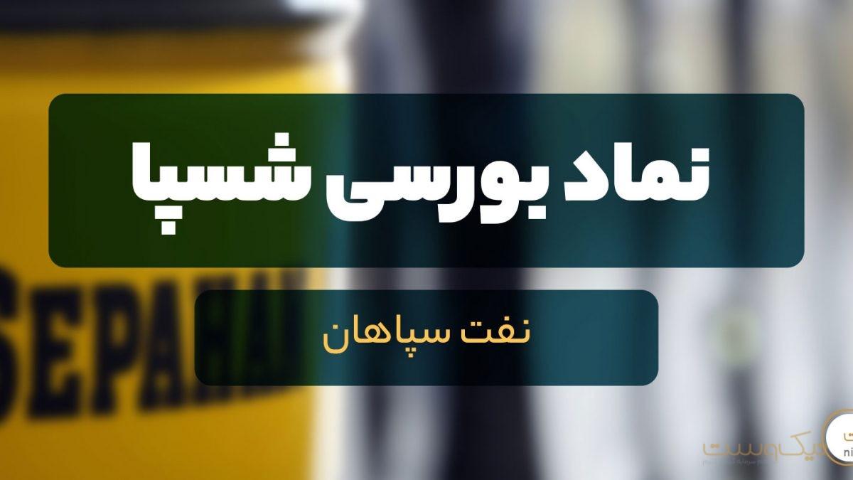 نماد شسپا | نفت سپاهان