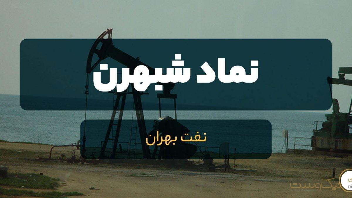 نماد شبهرن + تحلیل در بورس | شرکت نفت بهران