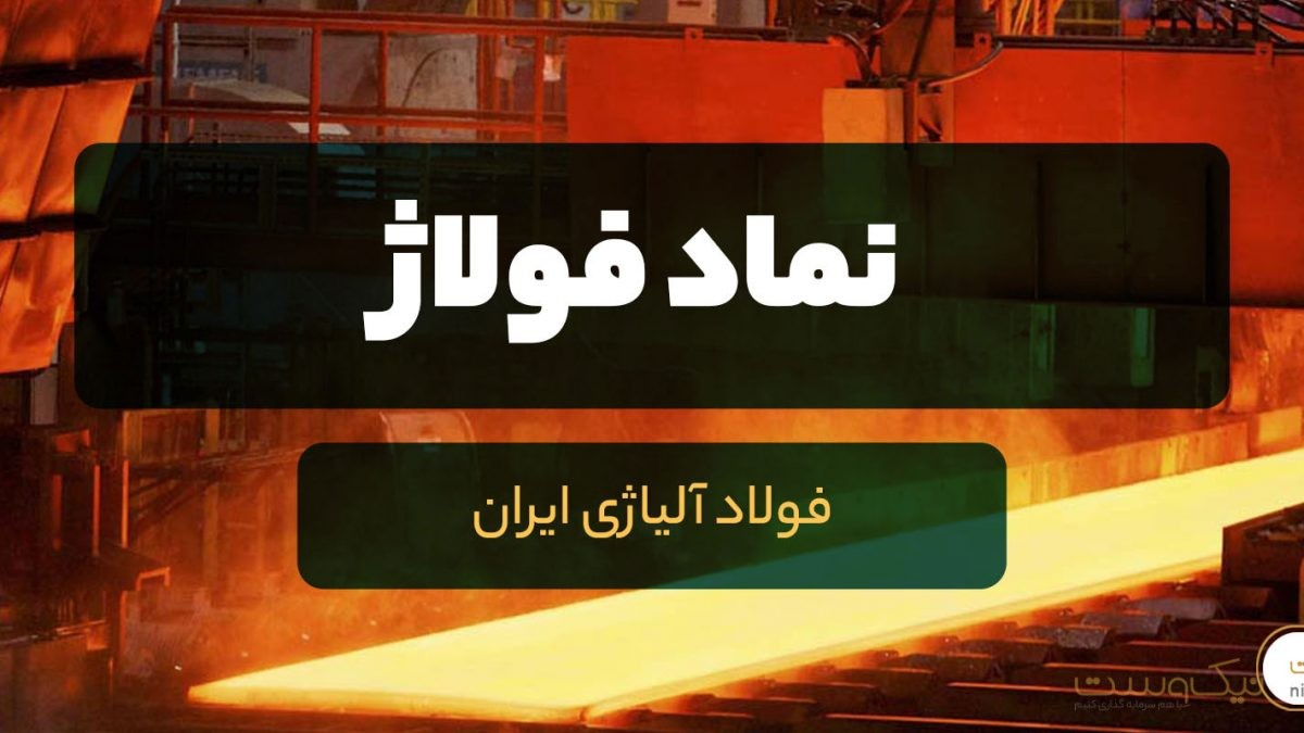 نماد فولاژ + تحلیل در بورس | شرکت فولاد آلیاژی ایران