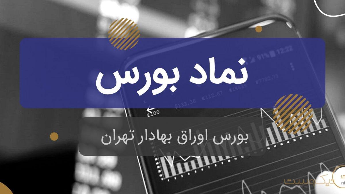 نماد بورس | بورس اوراق بهادار تهران