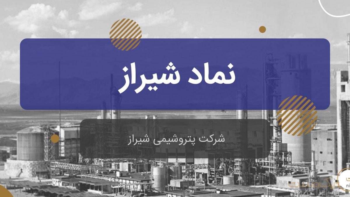 نماد شیراز + تحلیل در بورس | شرکت پتروشیمی شیراز