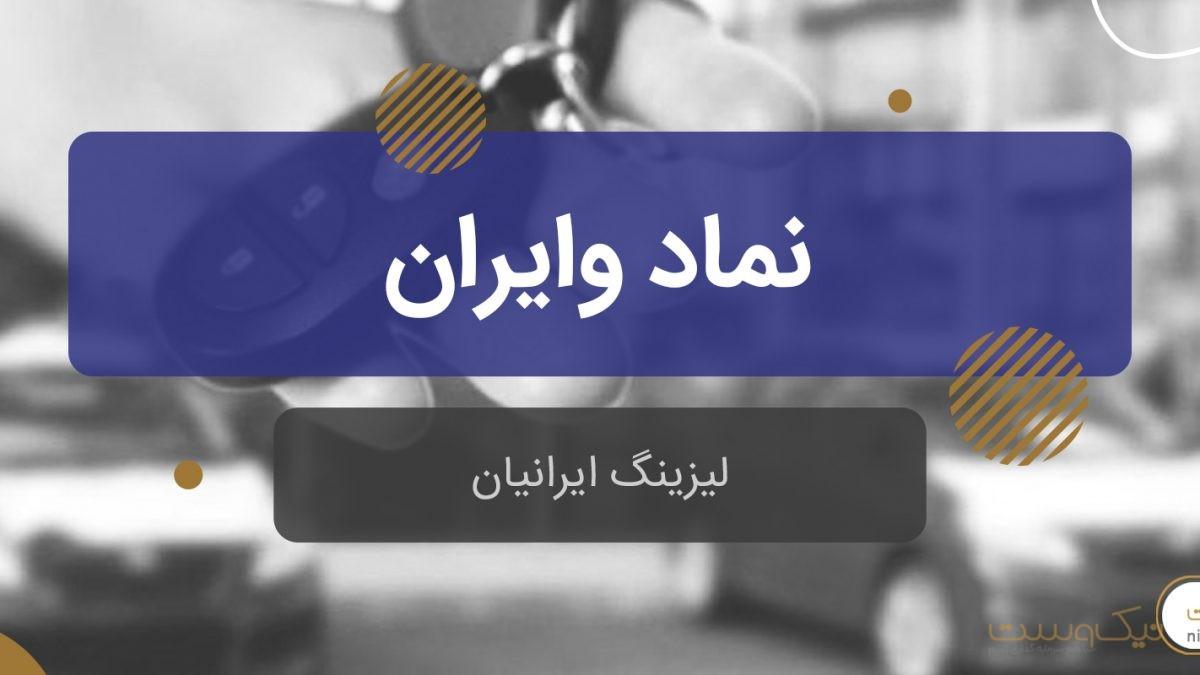 نماد وایران + تحلیل در بورس | شرکت لیزینگ ایرانیان