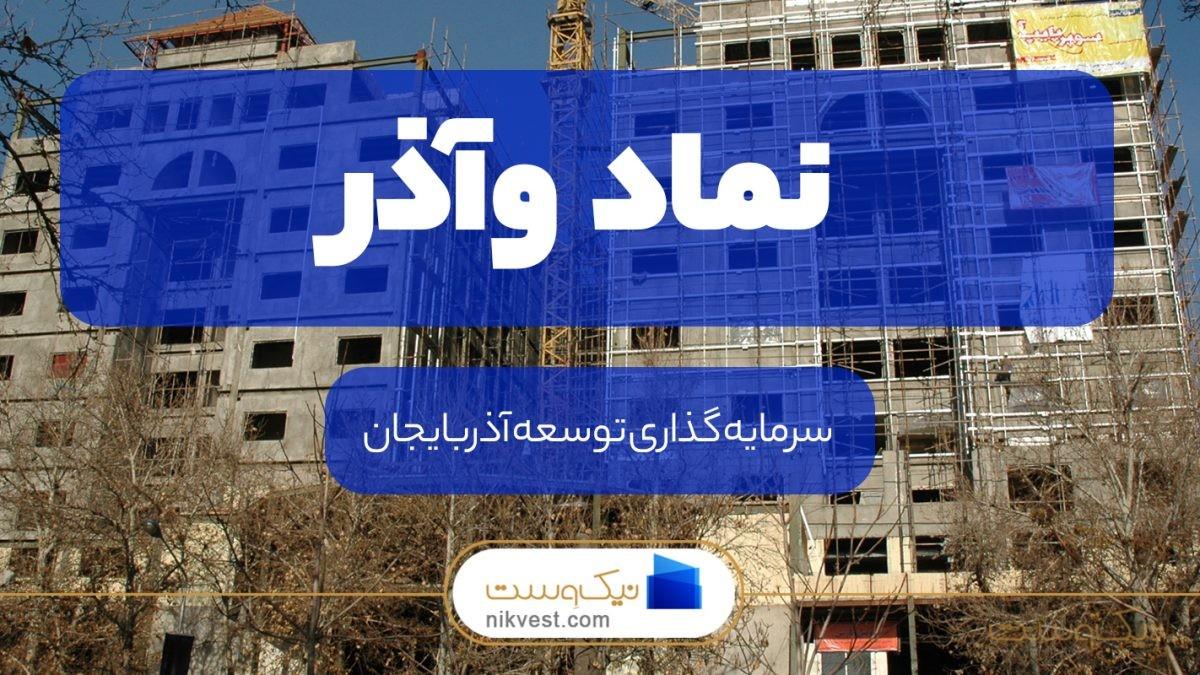 نماد وآذر + تحلیل در بورس | شرکت سرمایه گذاری توسعه آذربایجان