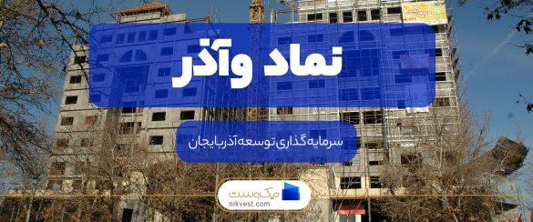 نماد وآذر | شرکت سرمایهگذاری توسعه آذربایجان