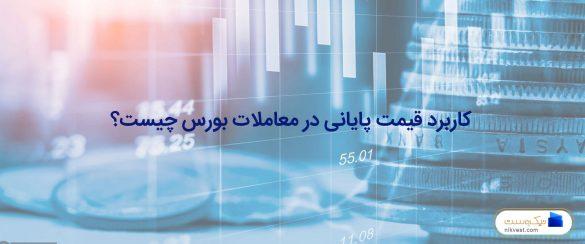 کاربرد قیمت پایانی در معاملات بورس