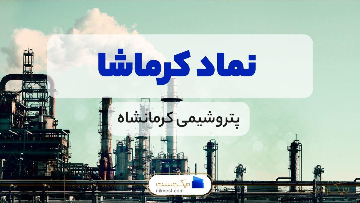 نماد کرماشا + تحلیل در بورس   شرکت صنایع پتروشیمی کرمانشاه