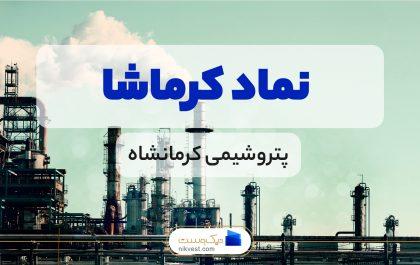 نماد کرماشا | شرکت صنایع پتروشیمی کرمانشاه