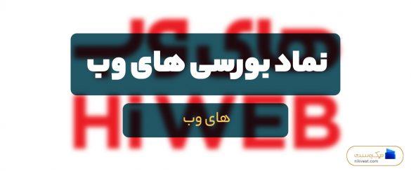 نماد بورسی های وب