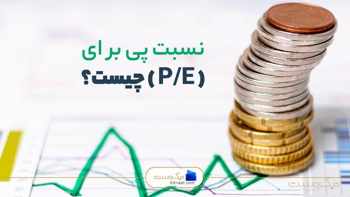 نسبت پی بر ای ( P/E ) چیست؟