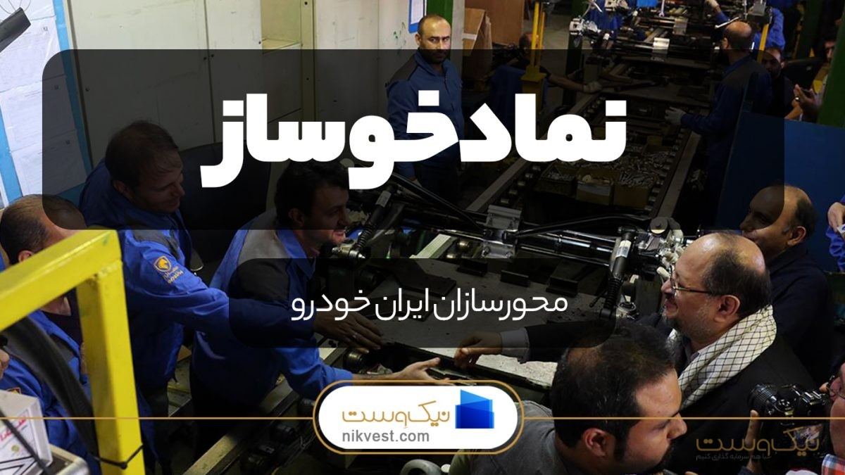 نماد خوساز | شرکت سهامی محور سازان ایران خودرو