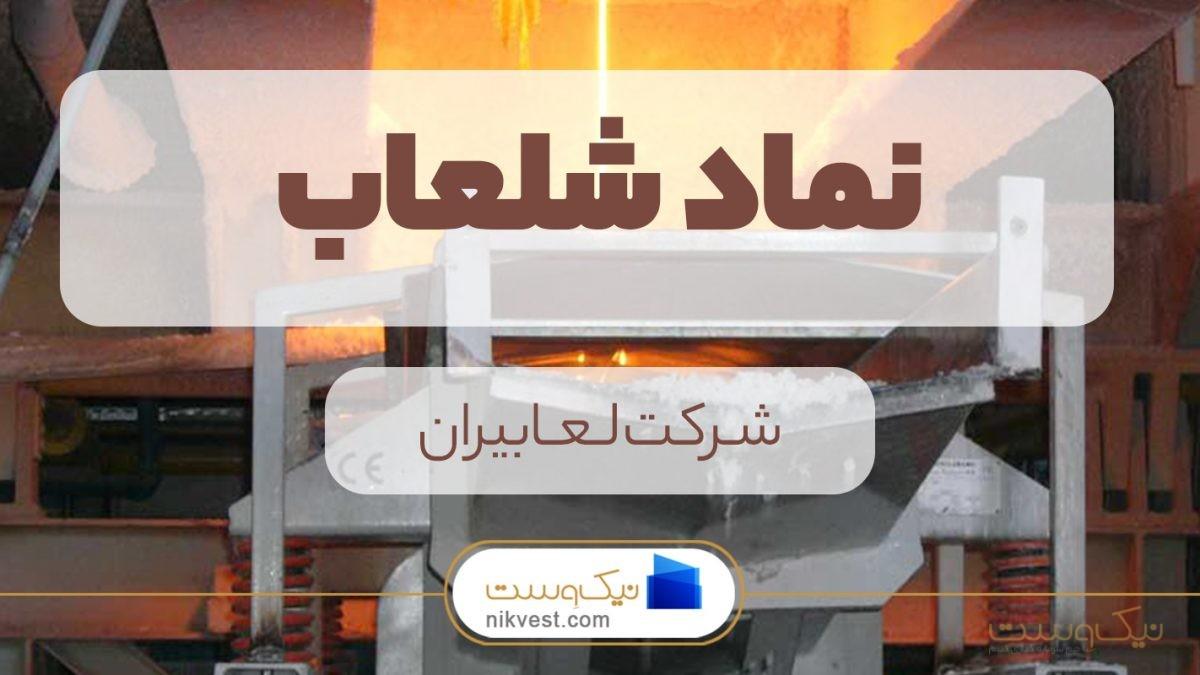 نماد شلعاب + تحلیل در بورس | شرکت لعابیران فارس
