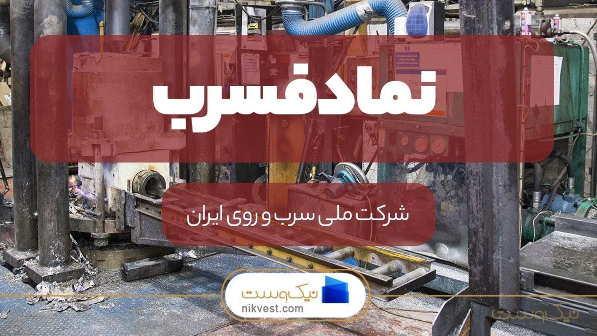 نماد فسرب + تحلیل در بورس | شرکت سهامی خاص ملی سرب و روی ایران