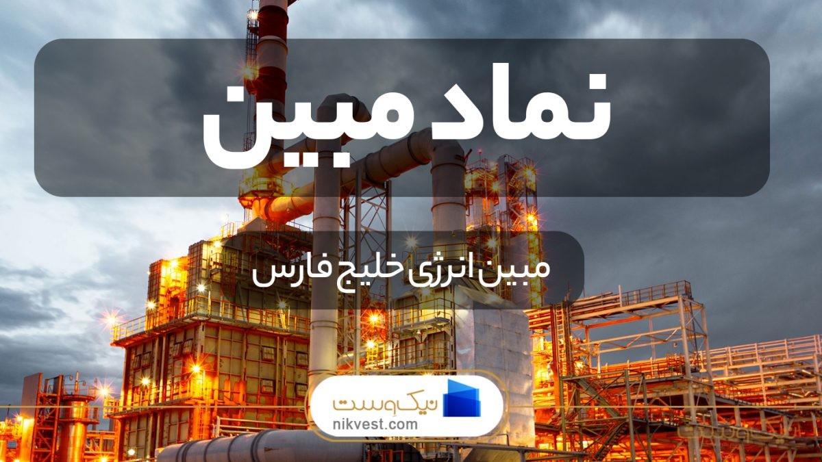 نماد مبین در بورس | مبین انرژی خلیج فارس