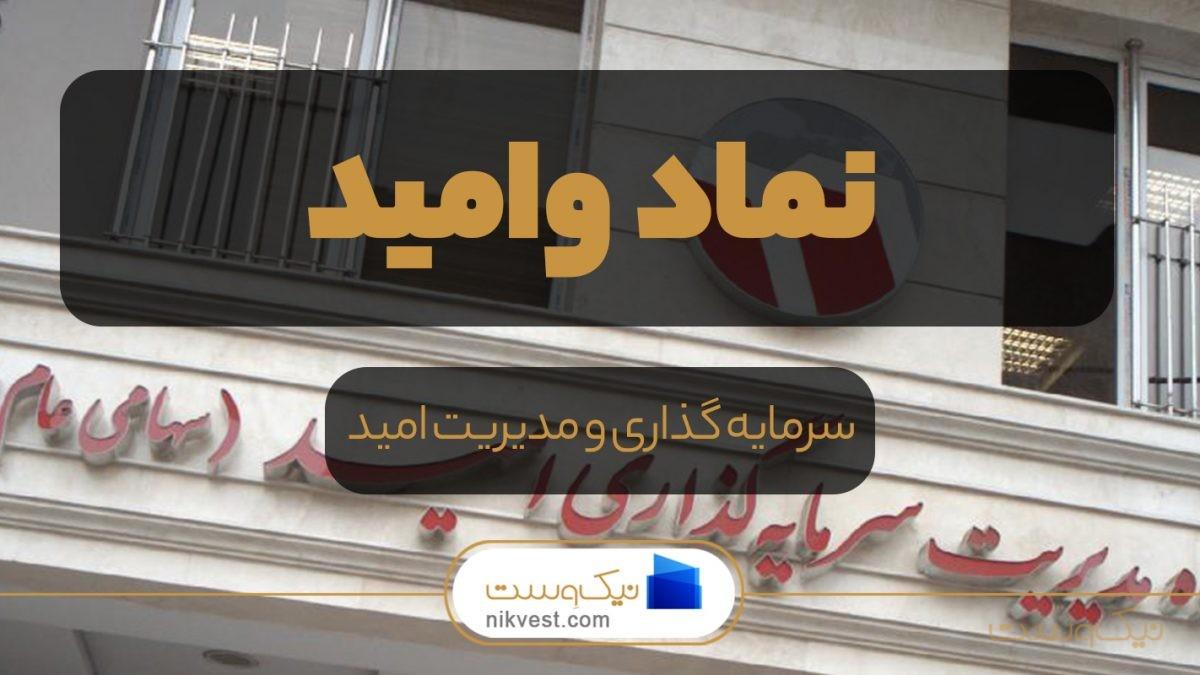 نماد وامید + تحلیل در بورس | شرکت مدیریت سرمایه گذاری امید