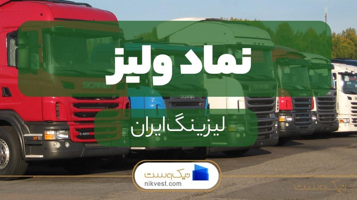 نماد ولیز + تحلیل در بورس | شرکت لیزینگ ایران