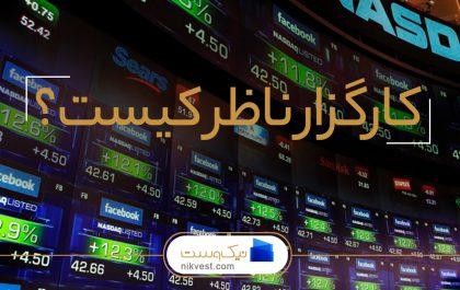 راهنمای کامل انتخاب کارگزار ناظر در بازارهای سرمایه