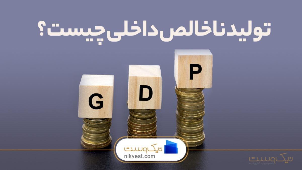 تولید ناخالص داخلی (GDP) چیست؟