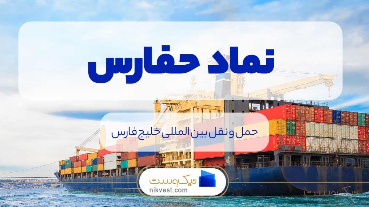 نماد حفارس + تحلیل در بورس | شرکت حمل ونقل بین المللی خلیج فارس