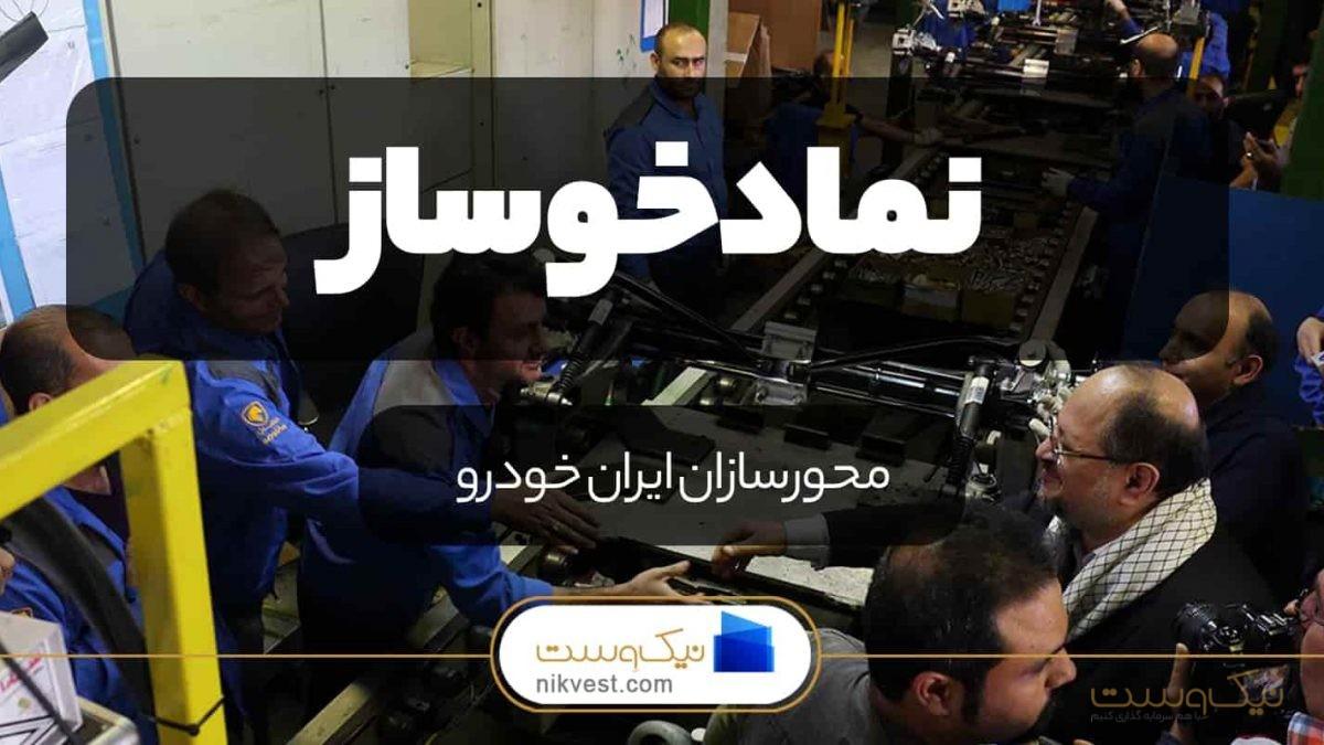 نماد خوساز + تحلیل در بورس | شرکت محورسازان ایرانخودرو