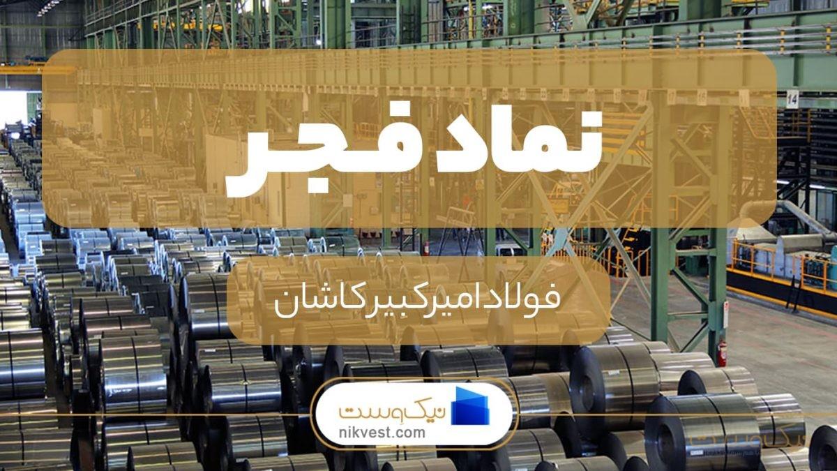 نماد فجر + تحلیل در بورس | شرکت فولاد امیرکبیر کاشان