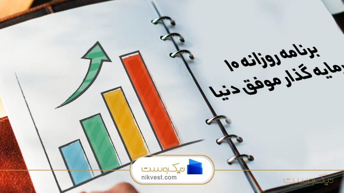 برنامه روزانه ۱۰ سرمایه گذار موفق دنیا
