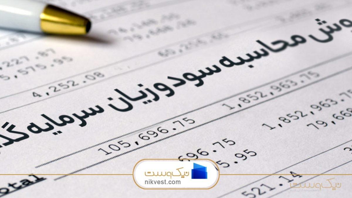 روش محاسبه سود و زیانسرمایه گذاری