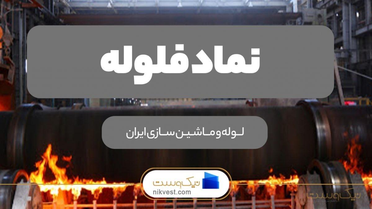 نماد فلوله + تحلیل در بورس | شرکت لوله و ماشین سازی ایران
