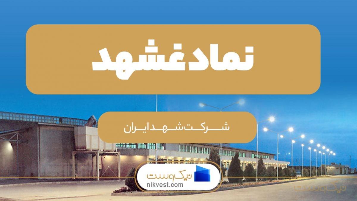 نماد غشهد + تحلیل در بورس | شرکت تولید آبمیوه شهد ایران