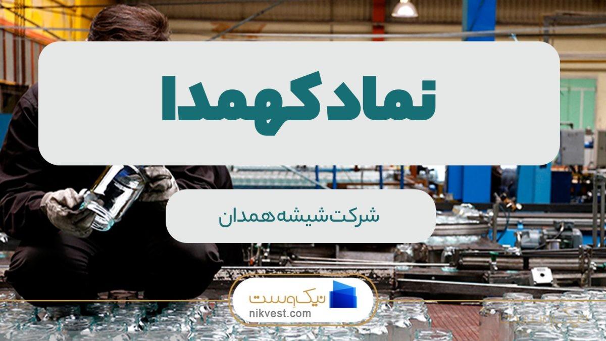 نماد کهمدا + تحلیل در بورس | شرکت شیشه همدان