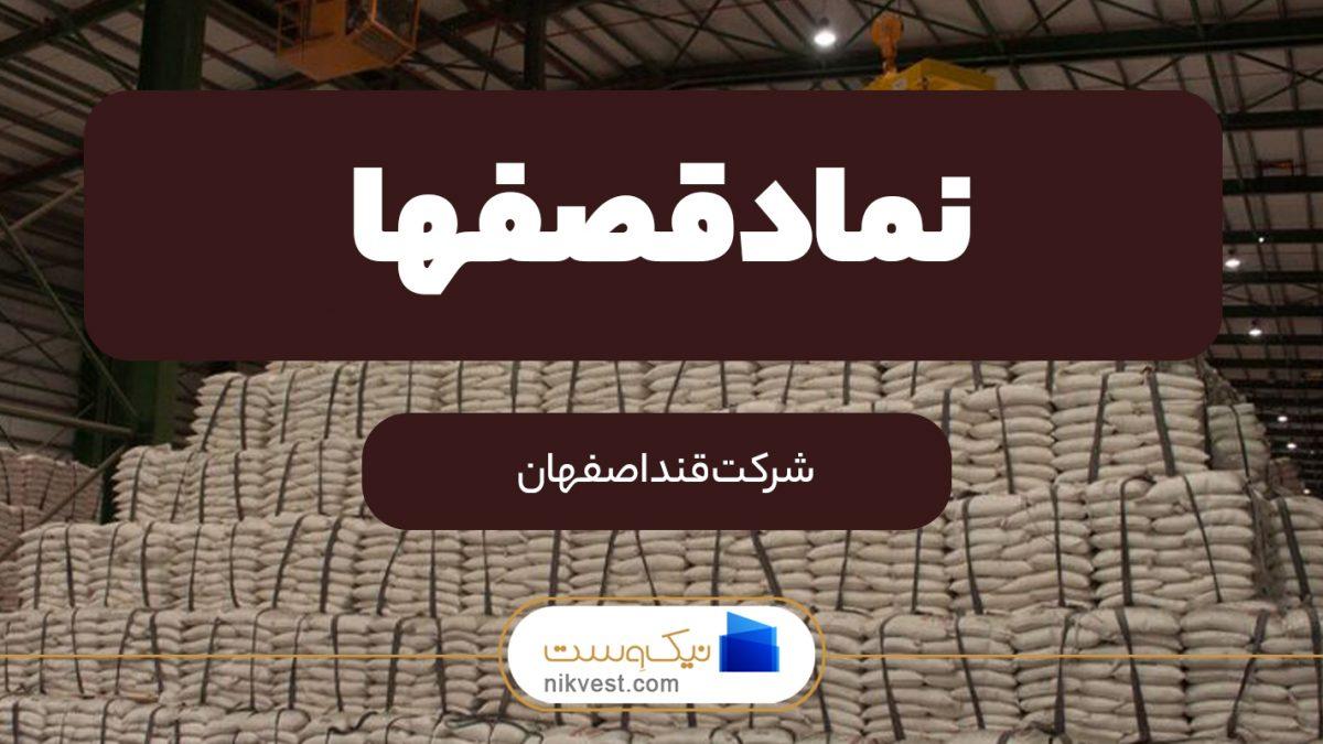 نماد قصفها + تحلیل در بورس | شرکت قند اصفهان